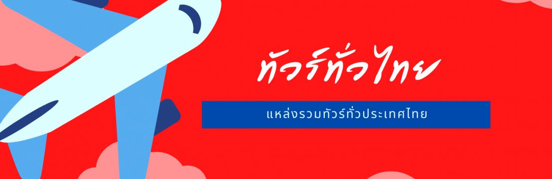 ทัวร์ทั่วไทย
